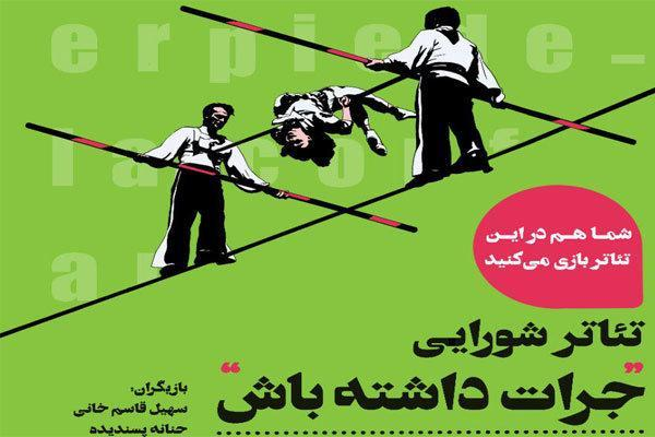 معرفی یک کتاب روانشناسی به مدد اجرای تئاتر شورایی