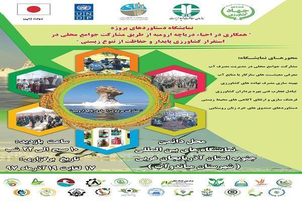 برگزاری نمایشگاه دستاورد های پروژه مشارکت مردم در احیای دریاچه ارومیه