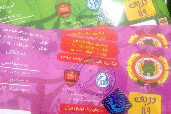 بازداشت هشت نفری که بلیت دربی را در بازار سیاه می فروختند