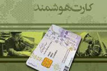 بیش از 45میلیون نفر کارت ملی هوشمند دریافت کردند