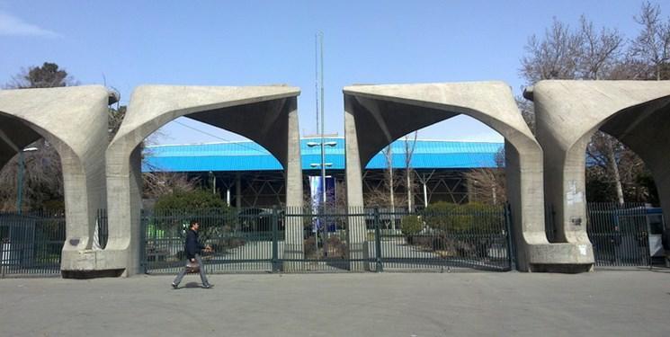 راه اندازی ایستگاه سلامت در دانشگاه تهران