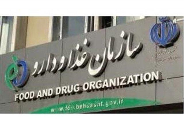 هشدار سازمان غذا و دارو به شرکت هایی دارویی که به تعهدات شان عمل نمی کنند