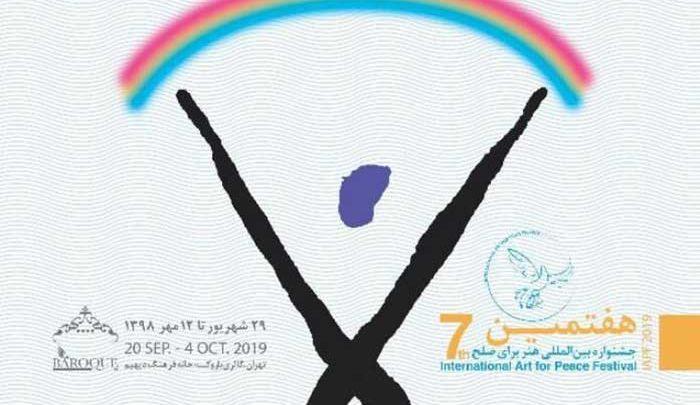 هفتمین جشنواره هنر برای صلح کلید خورد