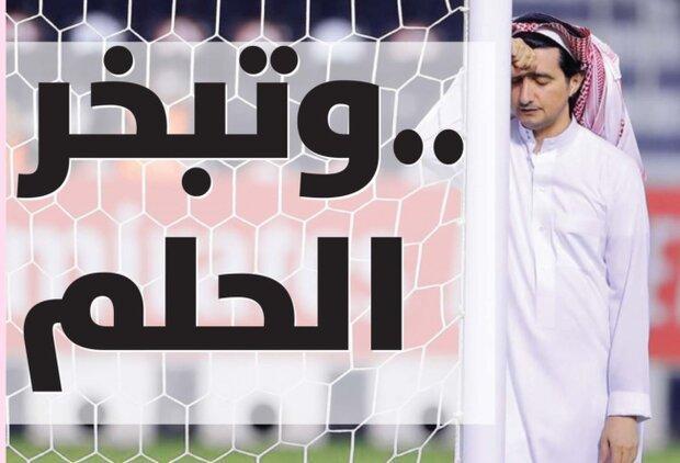 حسرت بزرگ سعودی ها با شکست النصر، رویایی که تبخیر شد!